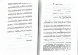 фото страниц Драконы Эдема: Рассуждения об эволюции человеческого разума #7