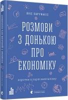 Книга Розмови з донькою про економіку. Коротка історія капіталізму
