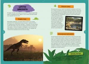 фото страниц Динозавры. Детская энциклопедия (в коробке) #3