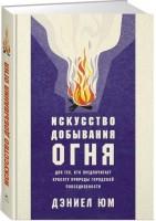 Книга Искусство добывания огня. Для тех, кто предпочитает красоту природы городской повседневности