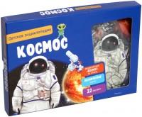Книга Космос. Детская энциклопедия (в коробке)
