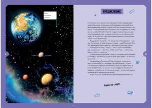 фото страниц Космос. Детская энциклопедия (в коробке) #3