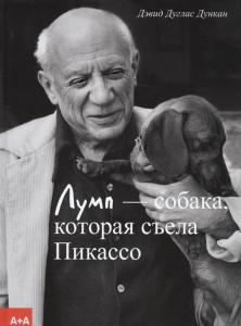 Книга Лумп - собака, которая съела Пикассо