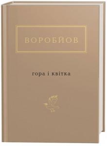 Книга Гора і квітка
