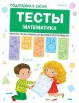 Книга Подготовка к школе. Тесты. Математика