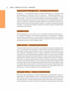 фото страниц Управление отделом продаж: исчерпывающее руководство #9