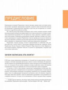фото страниц Управление отделом продаж: исчерпывающее руководство #4