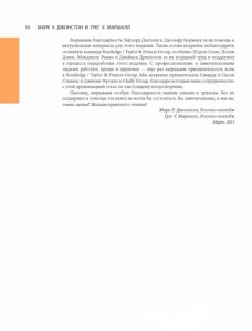 фото страниц Управление отделом продаж: исчерпывающее руководство #11