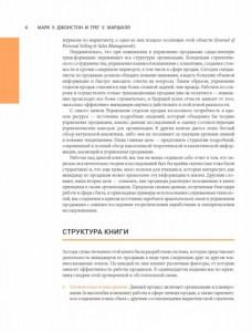 фото страниц Управление отделом продаж: исчерпывающее руководство #5