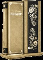 Книга Кобзар (в футлярі)