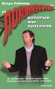Книга Локомотив который мы потеряли
