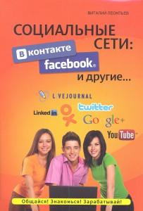 Книга Социальные сети: ВКонтакте, Facebook и другие...