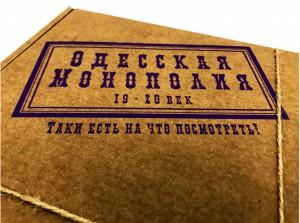 фото Настольная игра 'Одесская монополия' #4