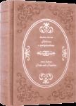 Книга Гордость и предубеждение / Pride and prejudice