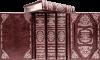 Сборники и антологии