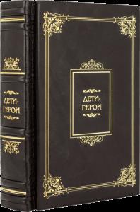 Книга Дети-герои
