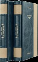 Книга Источник (в 2-х томах)