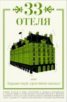 Книга 33 отеля, или Здравствуй, красивая жизнь!