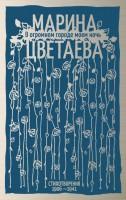 Книга В огромном городе моем ночь. Стихотворения 1906 - 1941