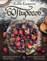 Книга 60 пирогов