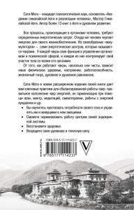 фото страниц 7 чакр - Семь ступеней к реализации #6