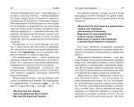 фото страниц 7 чакр - Семь ступеней к реализации #5