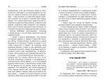 фото страниц 7 чакр - Семь ступеней к реализации #4
