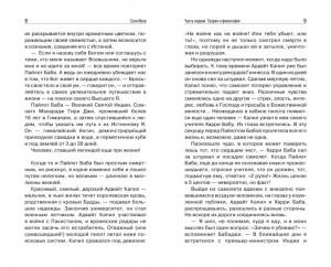 фото страниц 7 чакр - Семь ступеней к реализации #3