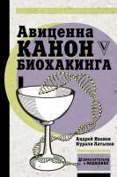 Книга Авиценна. Канон биохакинга