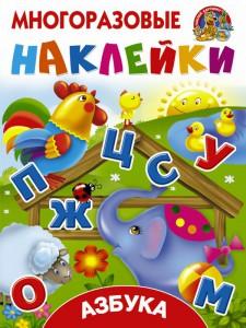 Книга Азбука