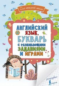 Книга Английский язык. Букварь с развивающими заданиями и играми