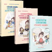Книга Лінива мама (суперкомплект з 3 книг)