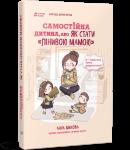 Книга Самостійна дитина, або як стати 'лінивою мамою'