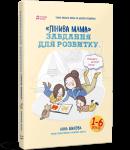 Книга 'Лінива мама': завдання для розвитку