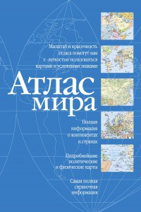 Книга Атлас мира (синий)