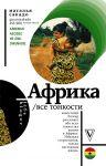 Книга Африка. Все тонкости