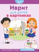 Книга Иврит для детей в картинках