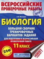 Книга Биология. Большой сборник тренировочных вариантов заданий для подготовки к ВПР. 11 класс