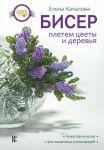 Книга Бисер. Плетем цветы и деревья