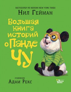 Книга Большая книга историй о панде Чу