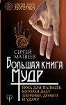 Книга Большая книга мудр. Йога для пальцев, которая даст здоровье, деньги и удачу