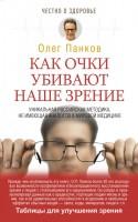 Книга Как очки убивают наше зрение