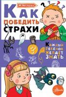 Книга Как победить страхи