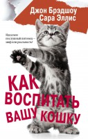 Книга Как воспитать вашу кошку