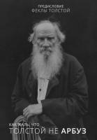 Книга Как жаль, что Толстой не арбуз
