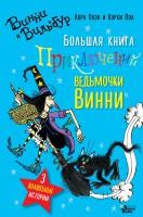 Книга Большая книга приключений ведьмочки Винни
