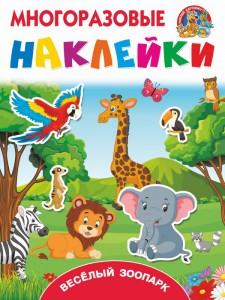 Книга Весёлый зоопарк