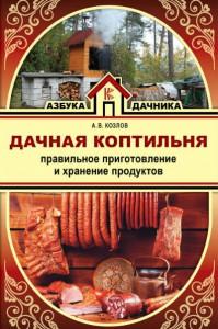 Книга Дачная коптильня. Правильное приготовление и хранение продуктов