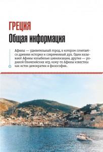 фото страниц Греция и греческие острова. Полный путеводитель 'Орла и решки' #6