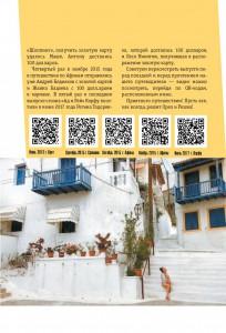 фото страниц Греция и греческие острова. Полный путеводитель 'Орла и решки' #7